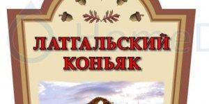 Коньяк по-латгальски