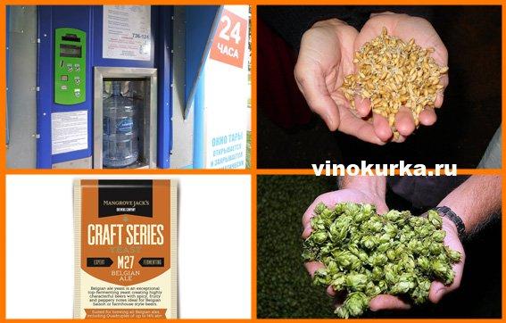 Ингредиенты для варки пива