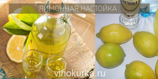 Классический самогон на лимоне