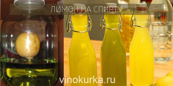 Лимон на спирту