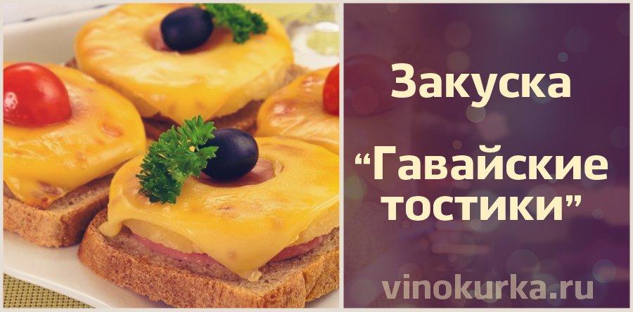 Оригинальная новогодняя закуска