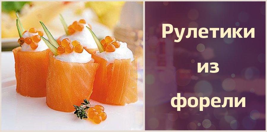 Оригинальная новогодняя закуска «Рулетики из форели»