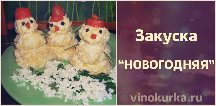 Оригинальная новогодняя закуска «Снеговики»