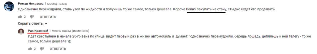 Кто пишет негативные отзывы про самогонный аппарат Союз (спойлер: Вейн)