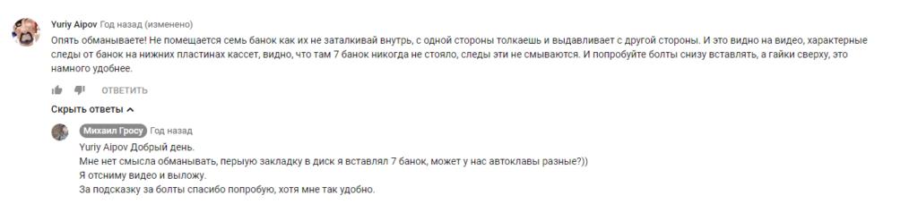 Автоклав Булат (Богатырь)