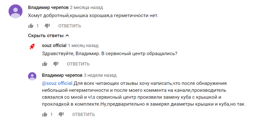 Отзывы об аппарате Союз