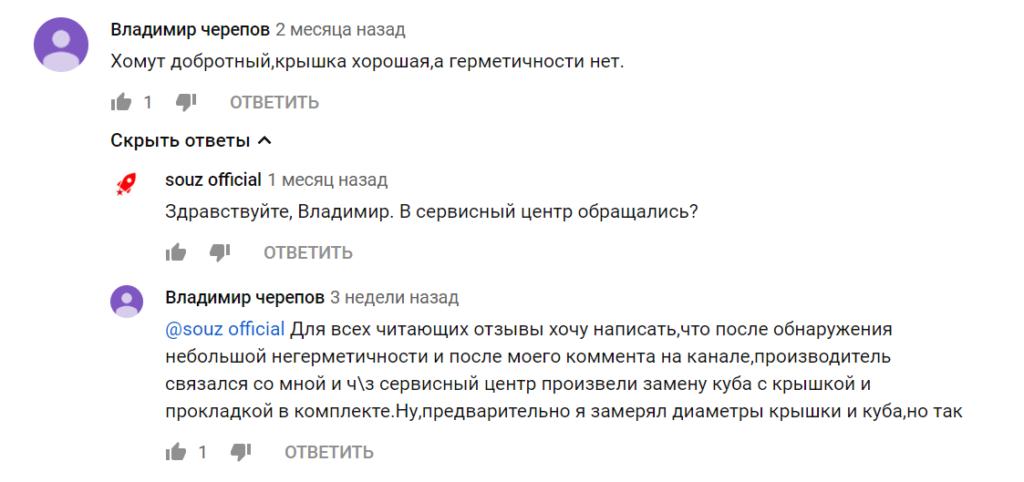 Самогонный аппарат Союз